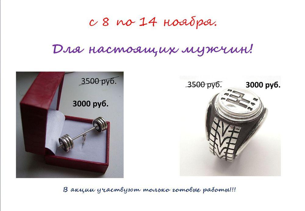 мужчины, подарки мужчинам, распродажа, акция, скидки, автомодилист, гиря, штанга, серебро 925 пробы, галька