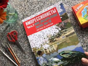 Розыгрыш книги «Импрессионисты. Часть 2» от издательства «Манн, Иванов и Фербер». Ярмарка Мастеров - ручная работа, handmade.