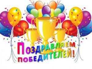 Поздравляем Победителей!!!!!! | Ярмарка Мастеров - ручная работа, handmade