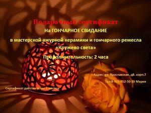 Подарок на День Влюбленных. Ярмарка Мастеров - ручная работа, handmade.