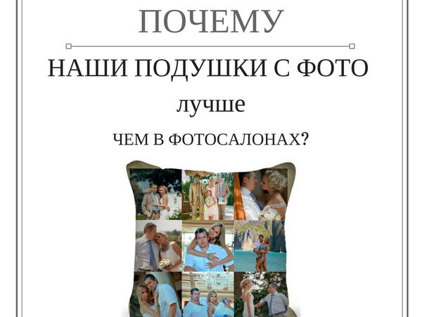 Почему мои подушки с фото лучше , чем в фотосалонах? Фото на подушке   Ярмарка Мастеров - ручная работа, handmade