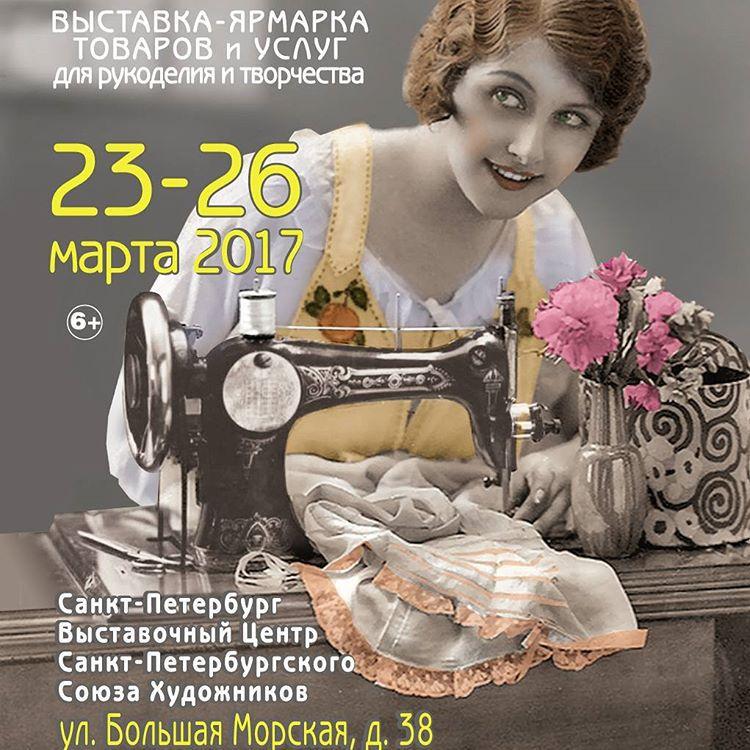 выставка, ярмарка мастеров, крафт-базар, дамские вещицы