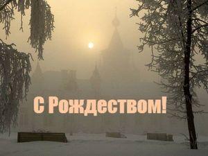 С наступающим Рождеством Христовым!. Ярмарка Мастеров - ручная работа, handmade.