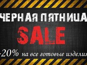 Черная Пятница!!! -20% на все готовые изделия!!!. Ярмарка Мастеров - ручная работа, handmade.