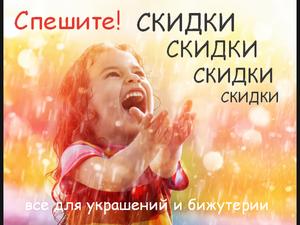 Август + скидки !!! Все для бижутерии и украшений! | Ярмарка Мастеров - ручная работа, handmade