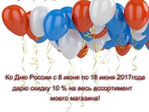 В преддверии Дня России | Ярмарка Мастеров - ручная работа, handmade