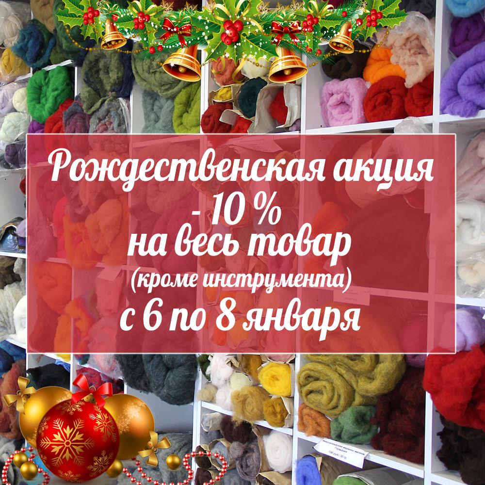 скидки, шерсти клок, рождество, скидка в рождество, шерсть для валяния, скидка на шерсть