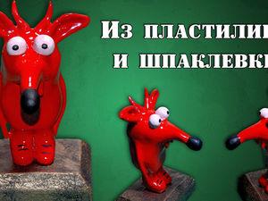 Видео мастер-класс: фигурка из пластилина и шпаклевки. Ярмарка Мастеров - ручная работа, handmade.