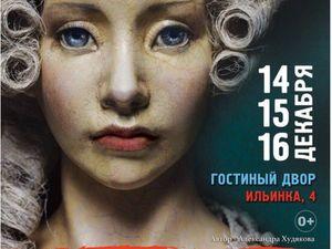 Искусство куклы 2018. Ярмарка Мастеров - ручная работа, handmade.