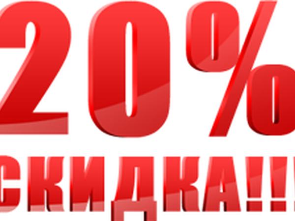 Скидка 20 % | Ярмарка Мастеров - ручная работа, handmade