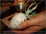 МК Пасхальное яйцо 13