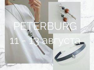 11-13 августа буду буду в Санкт-Петербурге. Ярмарка Мастеров - ручная работа, handmade.