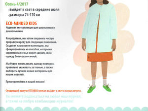 Ottobre kids № 4/2017 (осень). | Ярмарка Мастеров - ручная работа, handmade