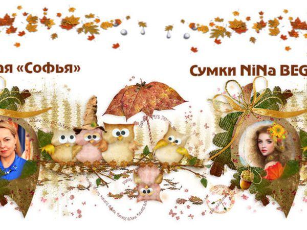 Осень с проектом
