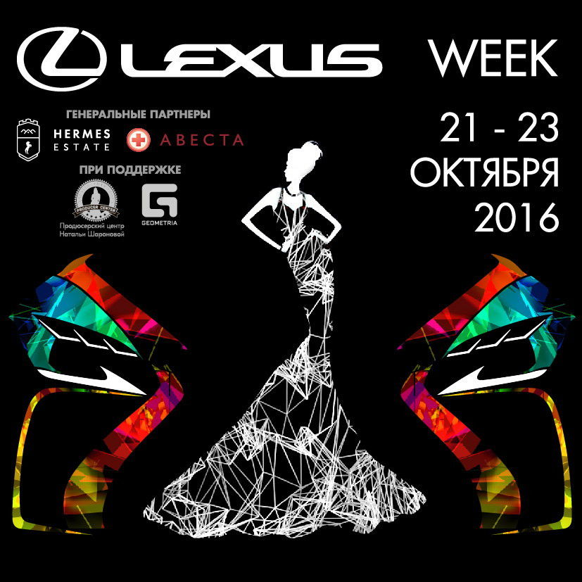 lexusfashionweek2016, fashionweek2016, lovarty, lovartystore, primrose, саратов, неделямоды, октябрь, показ, мода, детскаяколлекция, платья, саратов2016, ловарти, мариящербаченко, дизайнер, новинка