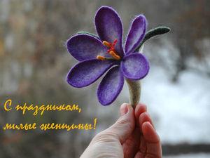 С 8 марта, милые женщины!. Ярмарка Мастеров - ручная работа, handmade.