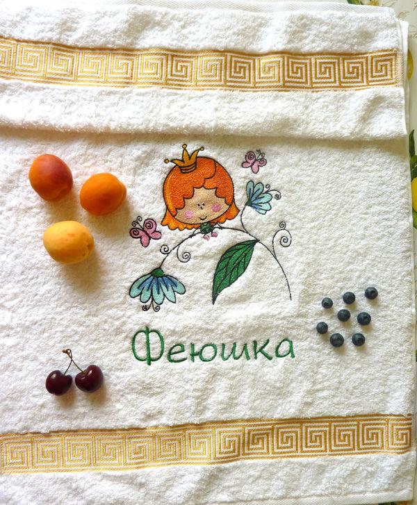 оксана куприянова, подарок, похвастушки, махровое полотенце, компьютерная вышивка, машинная вышивка, вышивка, махровая радость, pillowforu, феюшка