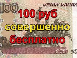Мы дарим каждому подписчику 100 руб!!!. Ярмарка Мастеров - ручная работа, handmade.