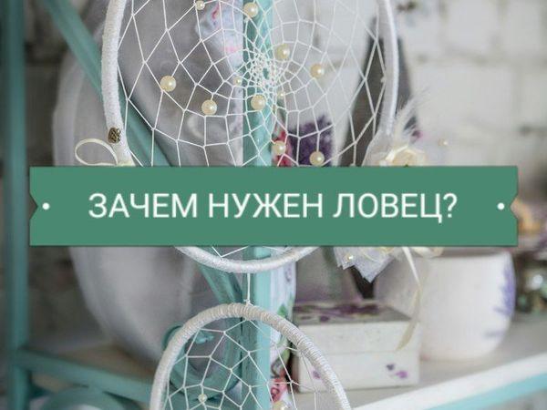Зачем нужен ловец снов? | Ярмарка Мастеров - ручная работа, handmade