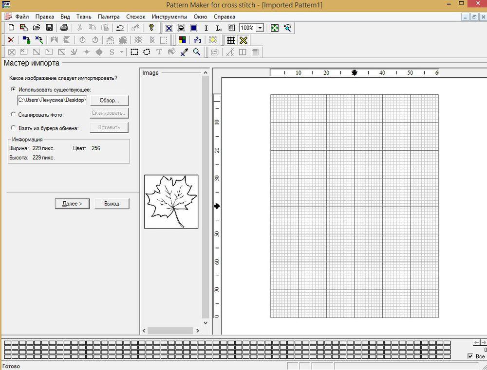 Схема по в pattern maker