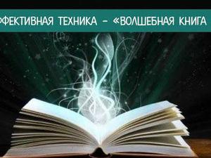 Очень Эффективная Техника - «вОлшебная Книга Желаний» | Ярмарка Мастеров - ручная работа, handmade