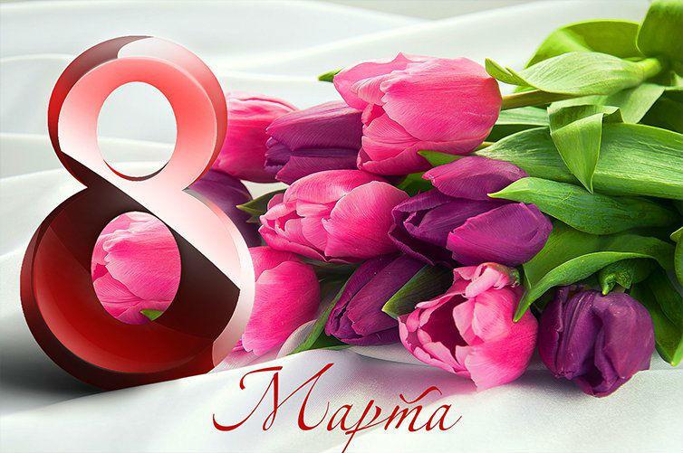 поздравления, праздник, 8 марта