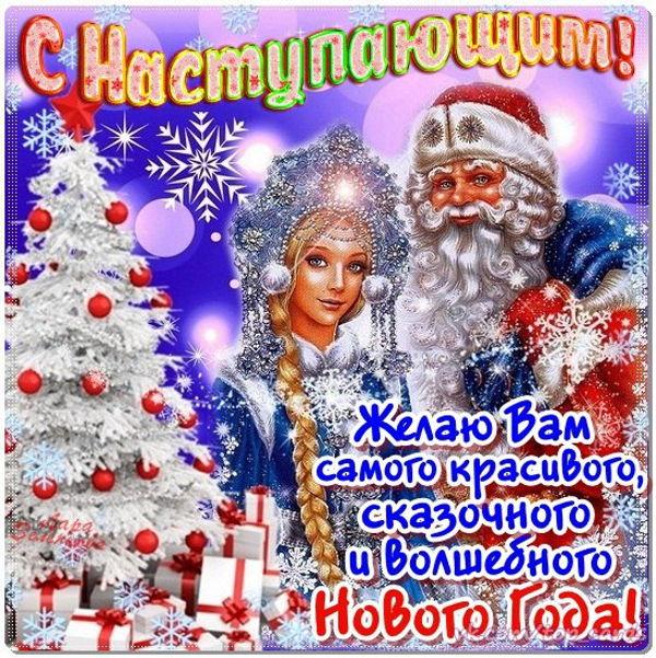 с новым годом, поздравление, поздравляю