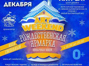 Рождественская ярмарка ART WEEKEND в центре дизайна Artplay 9–11 декабря | Ярмарка Мастеров - ручная работа, handmade