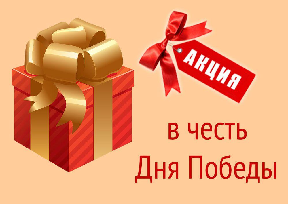 акция сегодня, подарки, 9 мая, праздничная распродажа, украшения, посуда, парфюмерия, обувь, винтаж, мебель