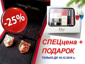 Carrera для Него и Dior для Нее! Спецпредложение - Подарки Новый год!   Ярмарка Мастеров - ручная работа, handmade