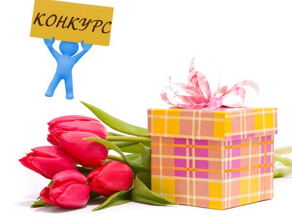 Конкурс с подарками от Эко-хобби! | Ярмарка Мастеров - ручная работа, handmade