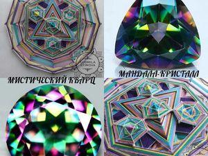 "Мандала-кристалл ""Мистический кварц"". Ярмарка Мастеров - ручная работа, handmade."