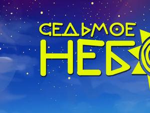 Фестиваль эзотерики и самопознания «7 Небо». Ярмарка Мастеров - ручная работа, handmade.