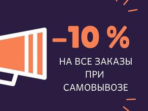 Скидка на все заказы при самовывозе в Москве!. Ярмарка Мастеров - ручная работа, handmade.
