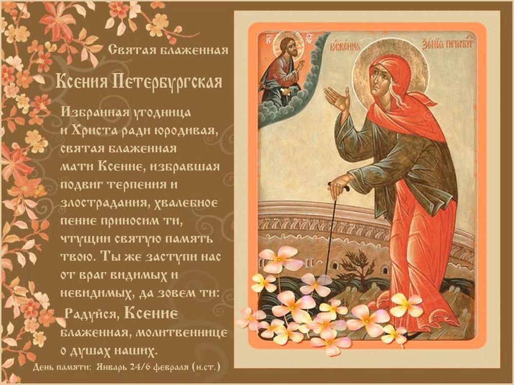 Поздравление день ангела ксении