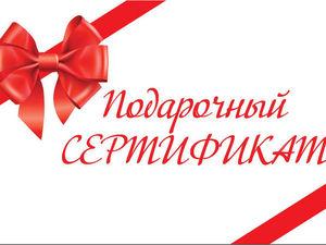 Розыгрыш подарка - итоги!. Ярмарка Мастеров - ручная работа, handmade.