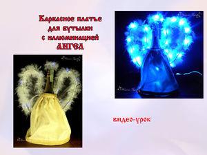 Украшаем каркасным платьем с иллюминацией праздничную бутылку: видеоурок. Ярмарка Мастеров - ручная работа, handmade.