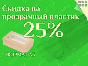 Скидка выходного дня: 25% на прозрачный пластик ПВХ формата А3 (0,15 мм) (ЗАВЕРШЕНО) | Ярмарка Мастеров - ручная работа, handmade
