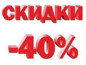Скидки до 40%!!!. Ярмарка Мастеров - ручная работа, handmade.