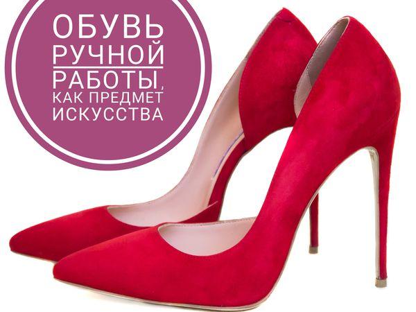 Обувь Ручной Работы, Как Предмет Искусства | Ярмарка Мастеров - ручная работа, handmade