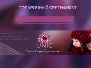 Подарочный сертификат от UNIC!!!!!!!! Не пропустите!!!!!!. Ярмарка Мастеров - ручная работа, handmade.