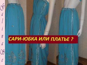 Шьем из сари юбку или платье. Ярмарка Мастеров - ручная работа, handmade.