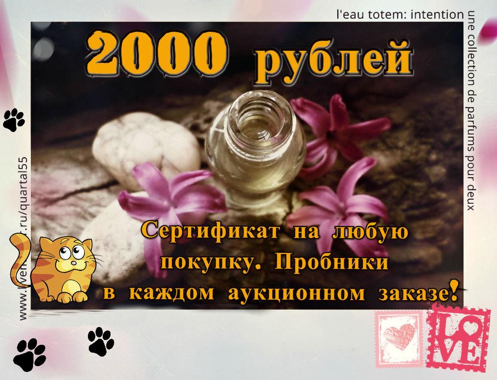 благотворительный аукцион, доброе дело, коты и собаки, ароматы счастья, ароматерапия