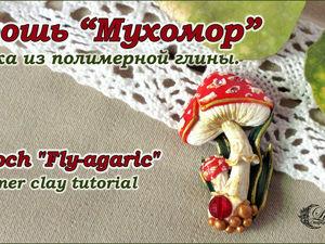 Лепим брошь с мухомором из полимерной глины. Ярмарка Мастеров - ручная работа, handmade.