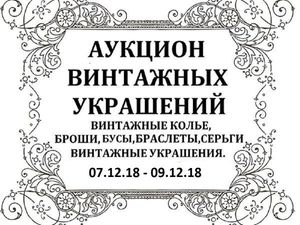 Зактрыт! Аукцион Винтажный украшений 07.12.18 — 09.12.18. Ярмарка Мастеров - ручная работа, handmade.
