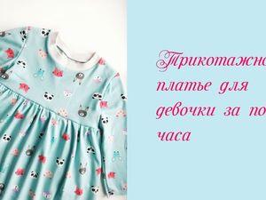 Как сшить трикотажное платье для девочки за пол часа. Ярмарка Мастеров - ручная работа, handmade.
