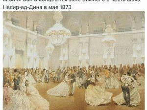 Конкурс! Русский Императорский Бал! | Ярмарка Мастеров - ручная работа, handmade