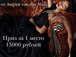 August van der Walz - объявил конкурс коллекций! | Ярмарка Мастеров - ручная работа, handmade