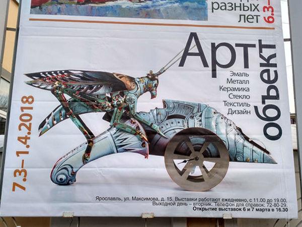 выставка Арт-объект | Ярмарка Мастеров - ручная работа, handmade