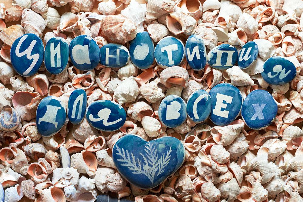 цианотипия, цианотипия на камне, занятия с ребенком, синий